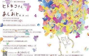 2013atsumike_koten